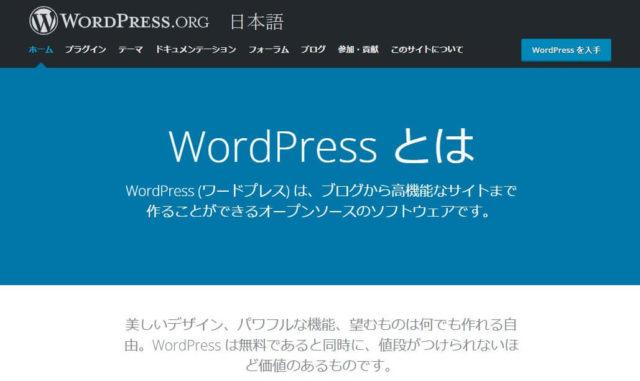 Wordpress(ワードプレス)とは【世界のユーザー数は約7000万人】