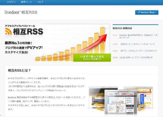 ライブドア 相互RSS