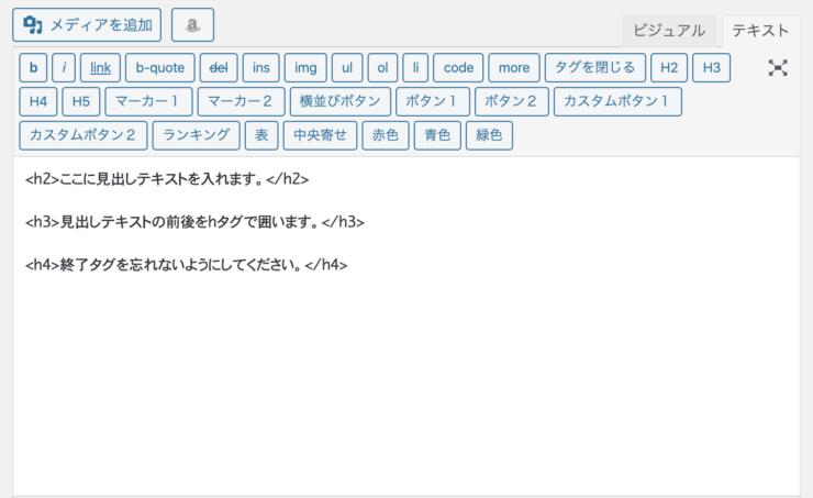WordPressテーマjin記事作成画面