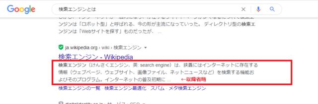 Googleのメタディスクリプション画像