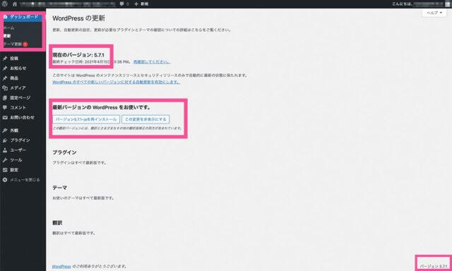 WordPress管理画面update